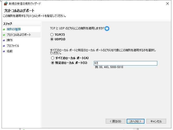 dhcp_UDP67