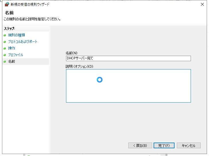 dhcp_DHCPサーバー宛て