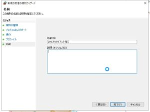 dhcp_DHCPクライアント宛て
