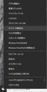 Windowsボタンを右クリック