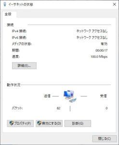 イーサネットの状態(100Mbps)